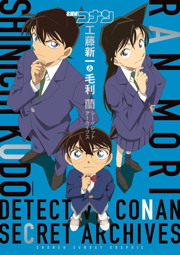 Thám tử Conan: Kho lưu trữ bí mật